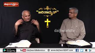 Jeevitamruth│Episode 252│Daijiworld Television