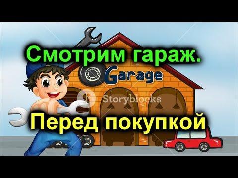 Осмотр капитального гаража, перед покупкой, гараж первый, часть  №1