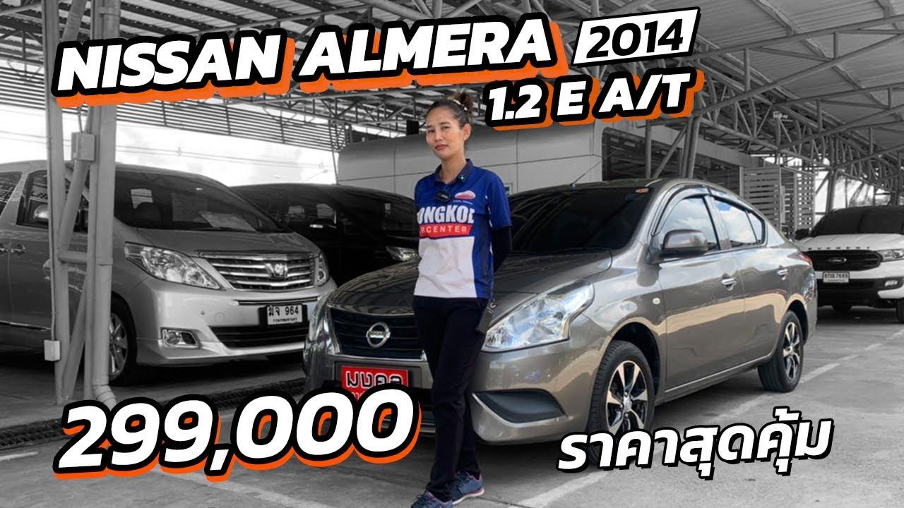 รีวิว รถมือสอง NISSAN ALMERA 1.2 E A/T2014 ราคาสุดประหยัด