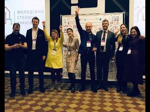 Телеканал ІНТБ: Тернопіль став молодіжною столицею України 2020