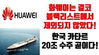 화웨이는-결코-블랙리스트에서-제외되지-않았다-한국-카타르-20조-수주