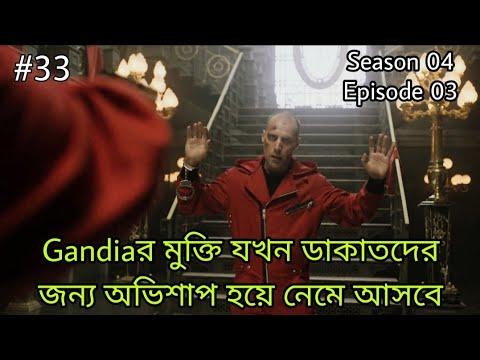 Download Money Heist Season 4 episode 3 এর বাংলায় explanation   Money Heist Crime Thriller Story Summarized