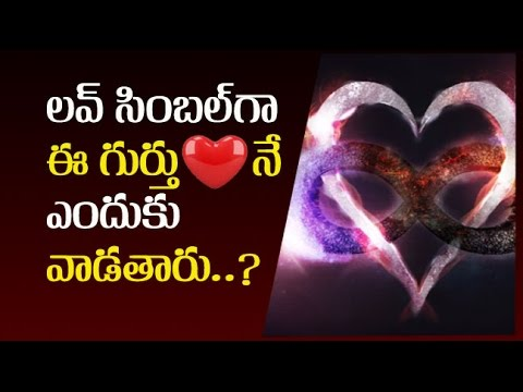 What Is The Origin Of The Heart Symbol Ii