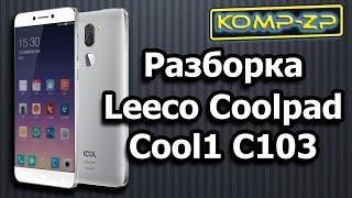 Как разобрать смартфон Leeco Coolpad Cool1 C103. Разборка смартфона Leeco Coolpad Cool1 C103