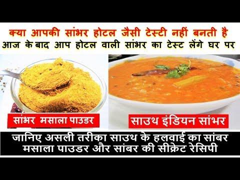 सुपर टेस्टी साउथ इंडियन सांबर रेसिपी-Sambar Recipe in HINDI- Sambar and Sambar Masala powder Recipe-