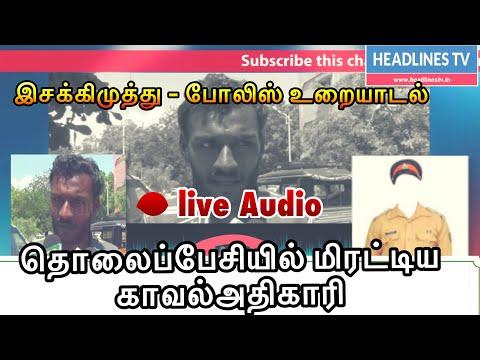 Speed interest | இசக்கிமுத்துவை மிரட்டிய நெல்லை காவல் துறை அதிகாரி live Audio  | Headlines tv