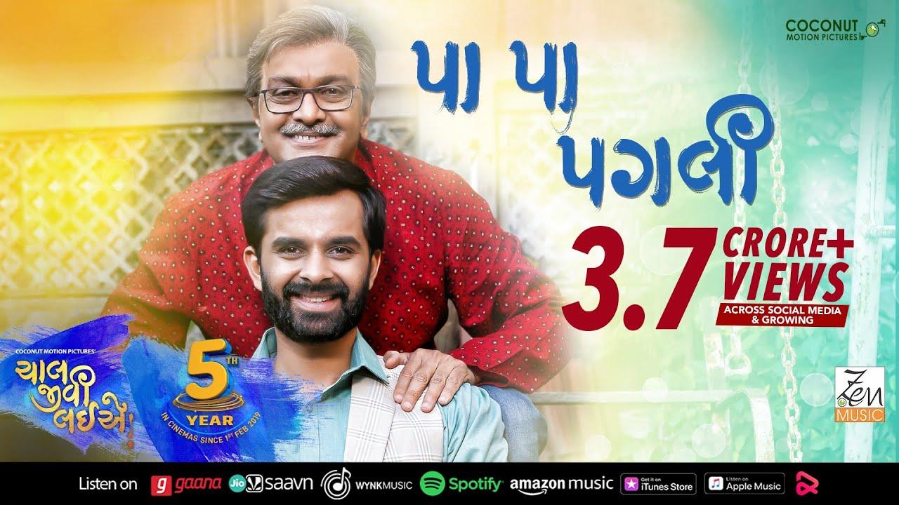 Download Pa Pa Pagli   Sachin-Jigar   Sonu Nigam   Siddharth Randeria   Gujarati Song   Chaal Jeevi Laiye