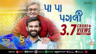 Pa Pa Pagli | Sachin-Jigar | Sonu Nigam | Siddharth Randeria | Gujarati Song | Chaal Jeevi Laiye