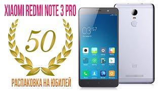Xiaomi Redmi Note 3 Pro. Розпакування на іменини.