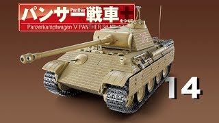 パンサー戦車をつくる 14号