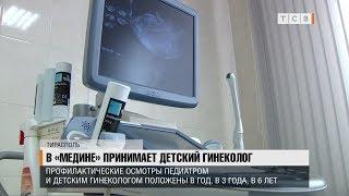 видео консультация детского гинеколога