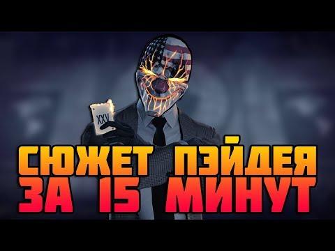Сюжет Пэйдея за 15 минут