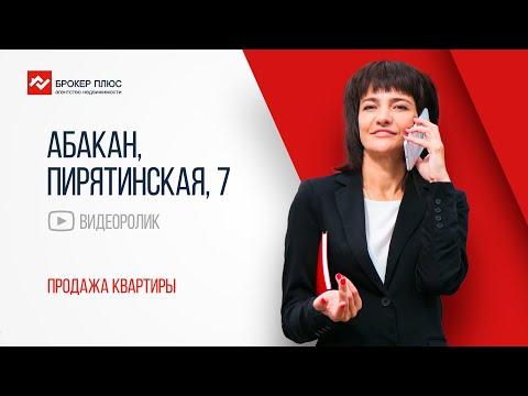 Абакан, ул. Пирятинская, д. 7. Продажа квартиры от агентства недвижимости Брокер Плюс.