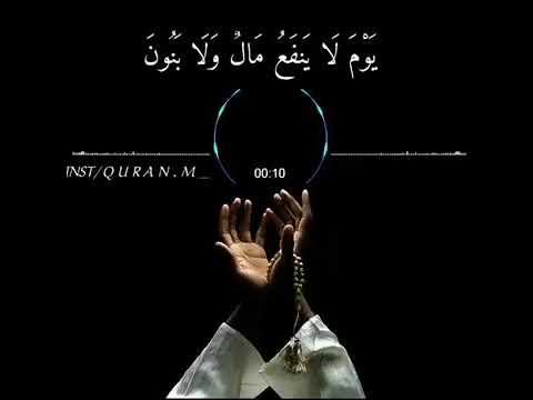 تحميل تلاوة قمة في الروعة بصوت القاري اسلام صبحي islam sobhi حالات واتس اب دينية