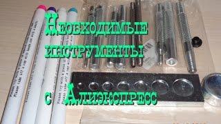 видео Инструменты и приспособления для шитья.Необходимый минимум.