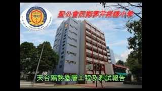 聖公會阮鄭夢芹銀禧小學隔熱塗層工程及測試報告
