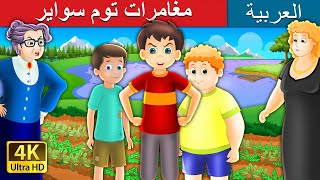 مغامرات توم سواير | Tom Swayer and His Adventures story in Arabic | Arabian Fairy Tales