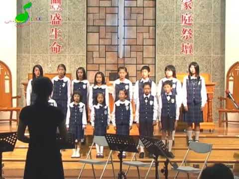 到各山嶺去傳揚--雙連教會兒童合唱團 | Doovi