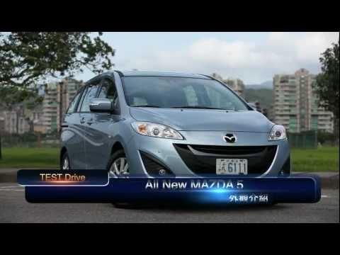 大躍進 All New Mazda 5