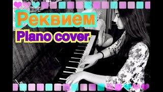 Реквием по мечте (piano cover)