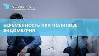 Беременность при полипозе эндометрия