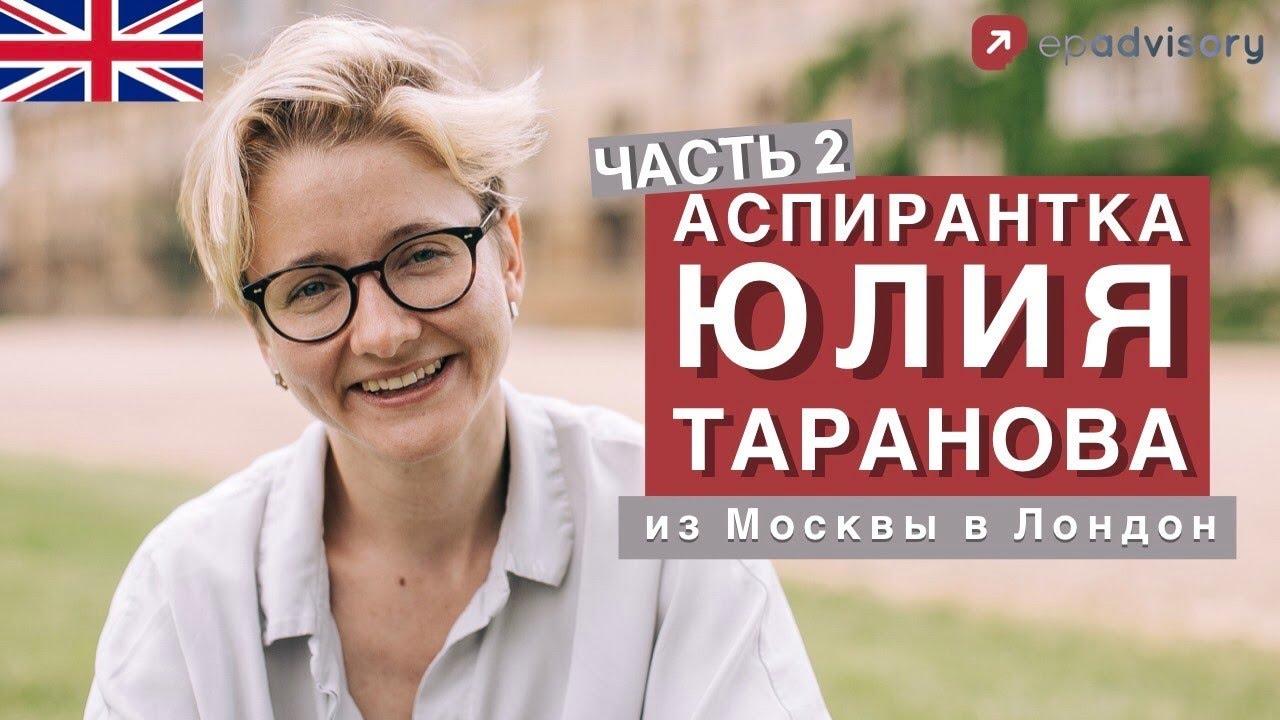Юля Таранова: аспирантура в King's College London, работа в Открытом правительстве. Часть 2