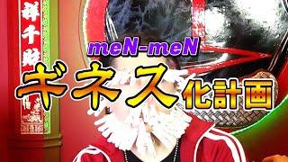 【こどちゃねる】「第17話:meN-meNギネス化計画」