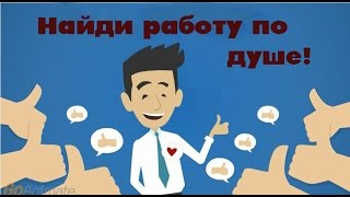 Как найти работу по душе?(, 2014-12-25T13:59:46.000Z)