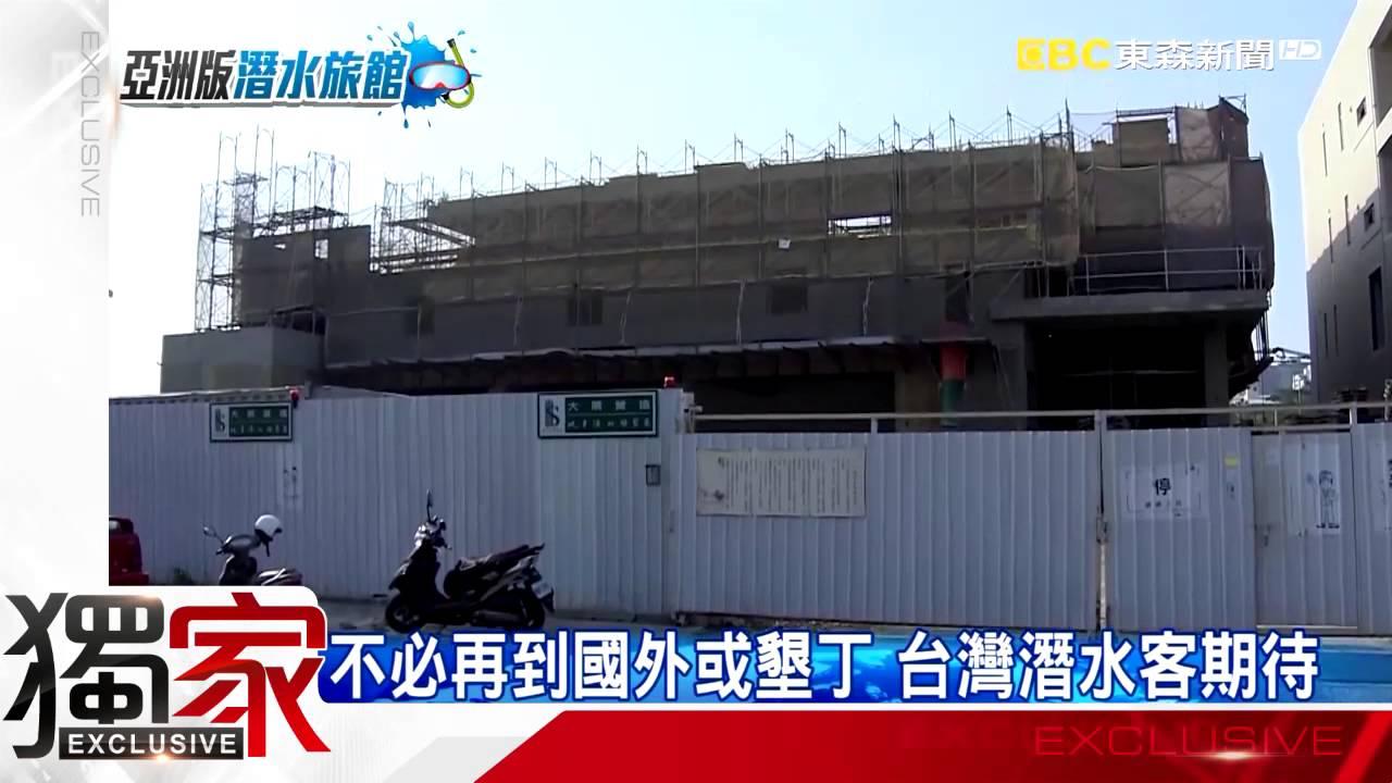 亞洲首座!21公尺深「潛水旅館」明年臺中開 - YouTube