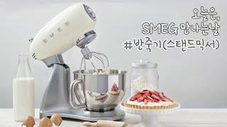 스메그 반죽기 언박싱 + 사용법설명 SMEG SMF02…
