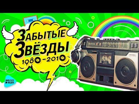 Забытые Звёзды 80-х, 90-х, 00-х, 10-х. Вспомни и танцуй! Русская Супер Дискотека.