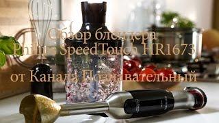 Ручной блендер philips SpeedTouch HR1673