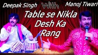 Deepak Singh l Ft. Manoj Tiwari l(Tabla unites all states)  Table se Nikle ekta ke dhun