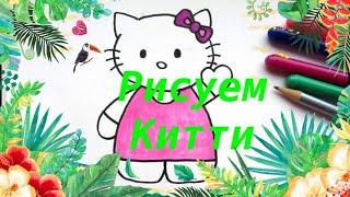 Рисуем кошечку Хелло Китти, Hello Kitty. Видео урок рисования для детей.