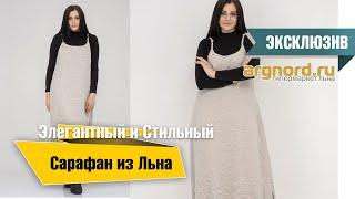 Сарафан льняной P21 109 P N 000 Интернет магазин Argnord ru