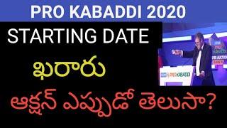Pro kabaddi season 8 starting date in telugu||pro kabaddi season 8 auction date in telugu|