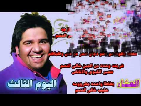 وصفه الرجيم الذى اتبعه حسين الجسمى فى التخسيس