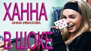 ХАННА В ШОКЕ! Ханна - Омар Хайям (Премьера клипа, 2016) Николай Стрельников
