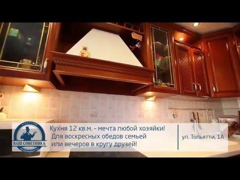 Купить квартиру Новокузнецк 3к Тольятти 1А