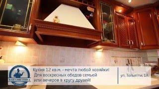 Купить квартиру Новокузнецк 3к Тольятти 1А(, 2016-03-19T06:47:09.000Z)