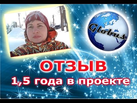 GLOBUS INTERCOM ОТЗЫВ 1,5 ГОДА В ПРОЕКТЕ