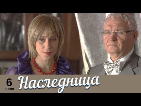 Наследница | 6 серия | Русский сериал