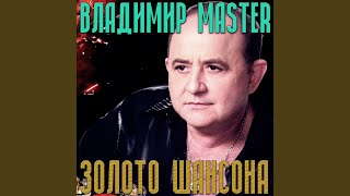 Холодное танго (feat. Тамара Гвердцители)