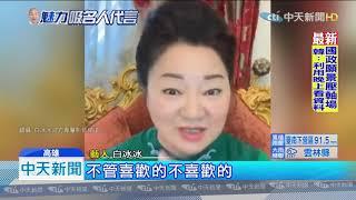 20190703中天新聞 「來去高雄」MV點閱破百萬 白冰冰:網友別再酸了