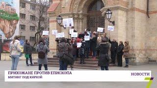 Митинг под Кирхой: прихожане против епископа