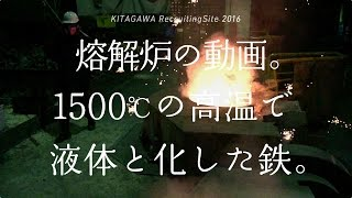 初公開!! 溶解炉の動画。1500℃の高温で 液体と化した鉄。| Kitagawa リクルートサイト2016