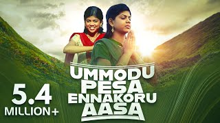 Ummodu Pesa Ennakoru Aasa | Tamil Christian Song