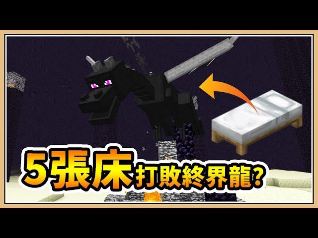 【Minecraft 1.17】只用5張床能打敗終界龍嗎?【鬼鬼】最佳的床炸練習💥