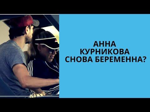 Анна Курникова снова беременна?