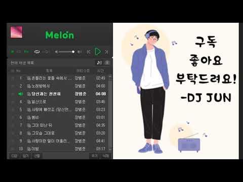 장범준 노래  BEST 24곡 좋은노래 모음  가사있음!! 좌표있음!!